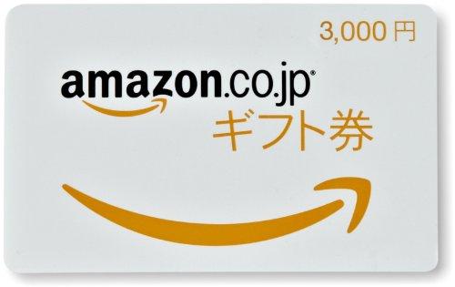 アマゾンプリペイドカード
