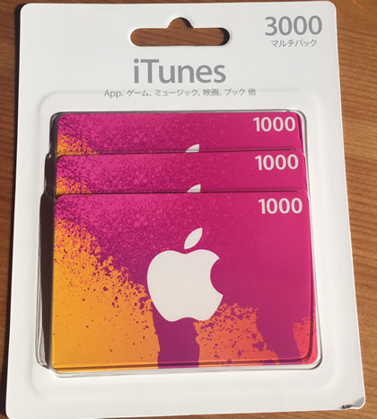 apple itunes プリペイドカード